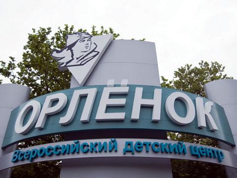 """""""Орлёнок"""" — детский центр"""